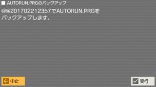 03_bkup_確認.jpg