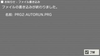 09_rstr_書込完了.jpg