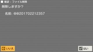 11_削除_確認.jpg
