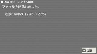 13_削除_完了.jpg